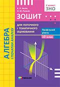 Алгебра і початки аналізу. 10 клас. Зошит для поточного і тематичного оцінювання. Профільний рівень