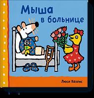 Детская книга Люси Казенс: Мыша в больнице Для детей от 1 года