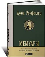 Джон Рокфеллер. Мемуары