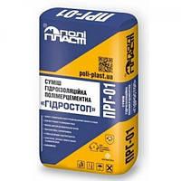 Смесь гидроизоляционная Гидростоп ПРГ-01, 25 кг