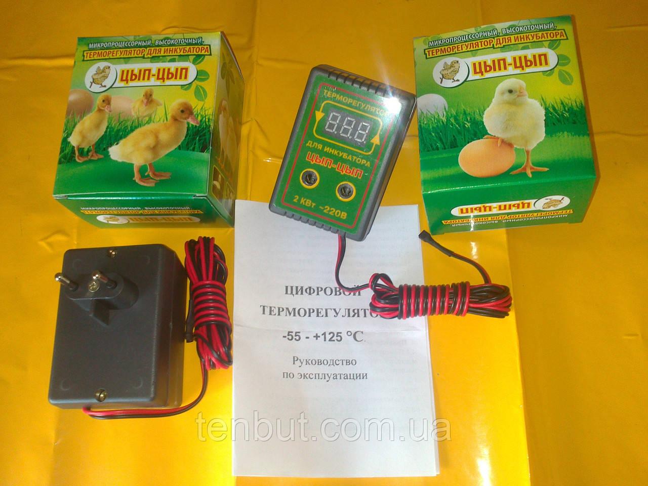 Цифровой терморегулятор с звуковым сигналом для инкубаторов Цып-Цып 10 Ампер 220 Вольт