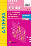 Алгебра і початки аналізу. 11 клас. Зошит для поточного і тематичного оцінювання. Профільний рівень