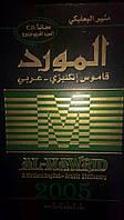 Al-Mawrid: A Modern English-Arabic Dictionary 2005  б. у