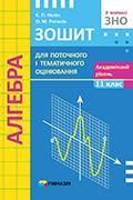 Алгебра і початки аналізу. 11 клас. Зошит для поточного і тематичного оцінювання. Академічний рівень