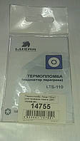 Термопломба  Лузар 110грС для проверки перегр. ДВС легков.авт.