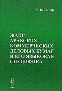 С. Н. Боднар Жанр арабских коммерческих деловых бумаг и его языковая специфика