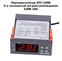 Терморегулятор цифровой  STC-1000 10А 220В с двумя каналами реле на нагрев\охлаждение