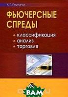 Перчанок Кирилл Григорьевич Фьючерсные спреды. Классификация, анализ, торговля
