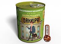 Консервовані Шкарпетки Найкращого Банкіра - Незвичайний Подарунок - Подарунок Банкіру З Ароматом Кави