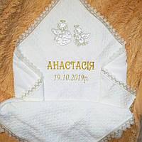 Утеплённая мехом крыжма для крещения новорожденных именной вышивкой.
