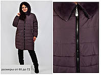 Зимняя женская куртка БАТАЛ от 60 до 72