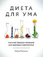 Диета для ума. Научный подход к питанию для здоровья и долголетия