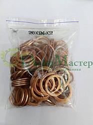 Шайба уплотнительная медна 20х26х2,0 Упаковка 100 шт.