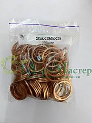 Шайба медная уплотнительная 22х26х2,0 Упаковка 100 шт.