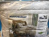 Одеяло Холлофайбер двухспальный(180 на 200)