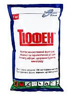 Фунгицид Тиофен (аналог Топсина) 1 кг, Химагромаркетинг