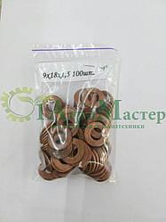 Шайба медная уплотнительная 9х18х1,5 Упаковка 100 шт.