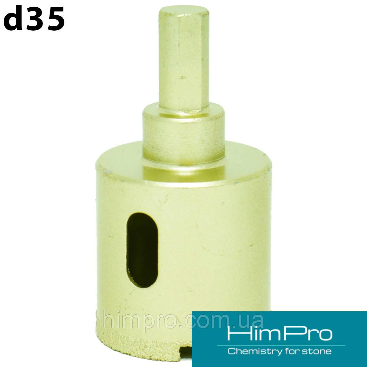 Свердло вакуумне d35 дриль