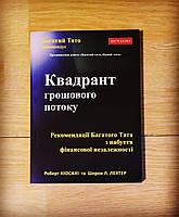 """""""Квадрант грошового потоку"""" -  Роберт Киосаки (Укр. переклад) мягкий переплет"""