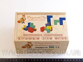 """Іграшка за методикою Нікітіних """"Кубики для всіх"""""""