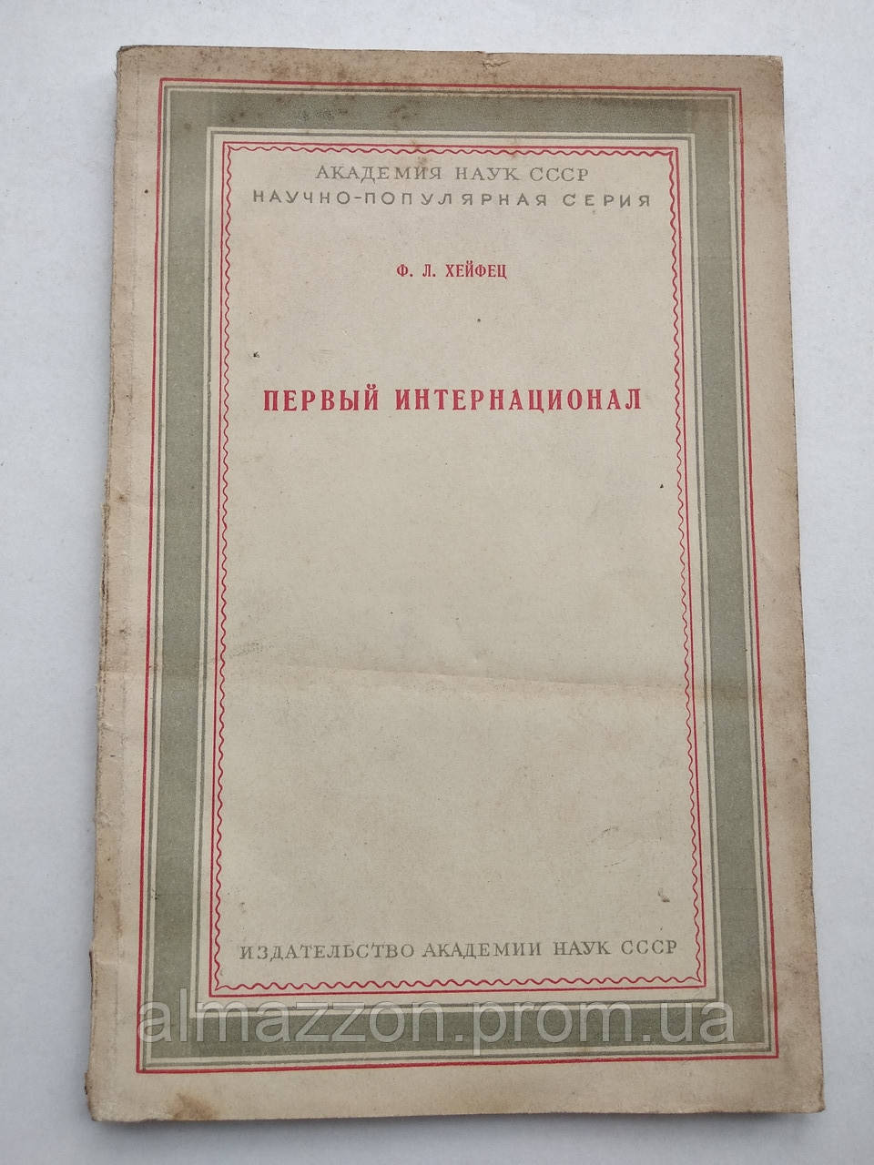 Первый интернационал Ф.Хейфец 1941 год