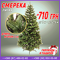 Ёлка искусственная литая «Смерека» 1м-2,5м 1.2