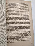 Первый интернационал Ф.Хейфец 1941 год, фото 5