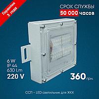 Светильник светодиодный для ЖКХ 6 Вт, 220 V, антивандальный, ССП-1