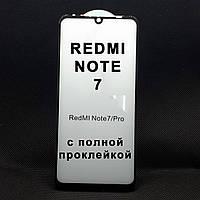 Защитное стекло для Xiaomi Redmi Note 7 Черное с полной проклейкой