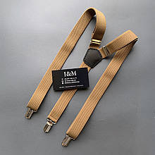 Підтяжки для штанів з гумки темно-бежеві (030157)