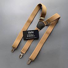 Подтяжки для брюк из резинки темно-бежевые (030157)