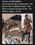 Жіноча сукня вільного крою з еко-шкіри (в кольорах), фото 4