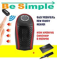 Электрообогреватель с пультом управления New Handy Heater УЦЕНКА