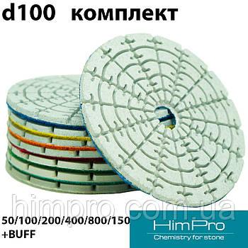 Rakushka d100 С50-3000+BUFF КОМПЛЕКТ белые Флексы черепашки  (полировальные диски) универсальные
