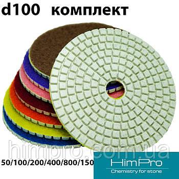 Эконом d100 c50-3000 КОМПЛЕКТ белые Флексы черепашки (полировальные диски) универсальные