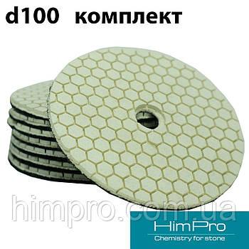 D100 Флексы (полировальные диски) на сухую Соты (комплект)