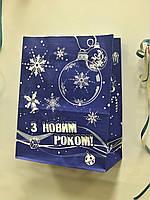 """Бумажный подарочный пакет """"Новогодний"""" 335х260х140"""