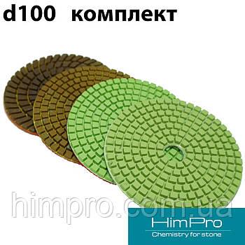 D100 4 шага Флексы (полировальные диски) на мокрую