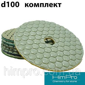 D100 Флексы (полировальные диски) на сухую комплект