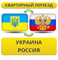 Квартирный Переезд Украина - Россия - Украина