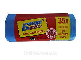 Мешки для мусора бонус голубые 35л 30шт