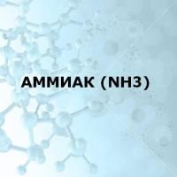 Аммиак 25%