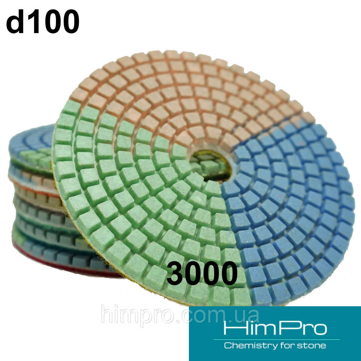 3Color d100 C3000 Флексы (полірувальні диски) на мокру