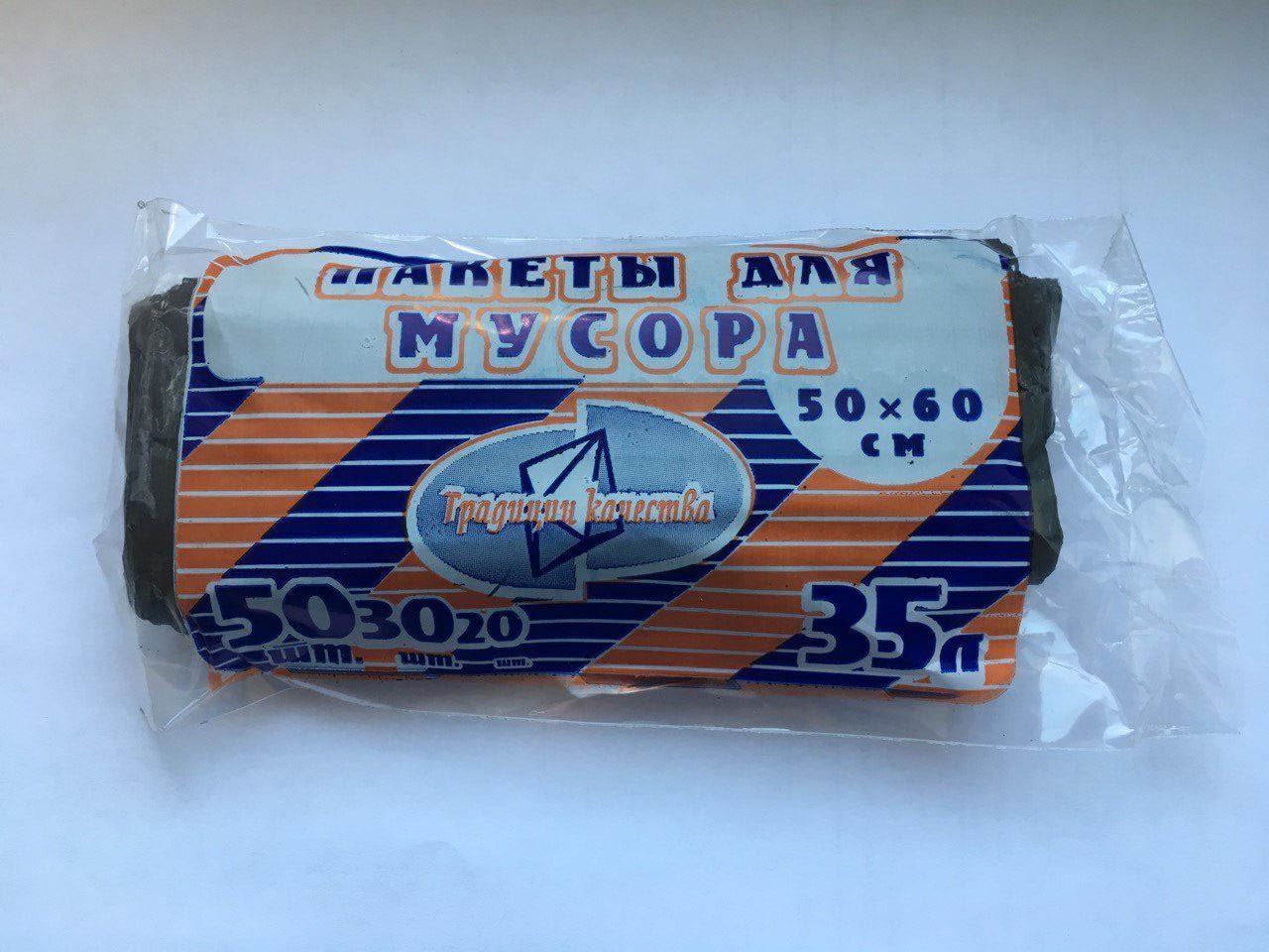 """Пакеты для мусора """"Традиции качества"""" 35литров (черный) 50*60см"""