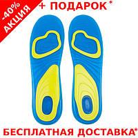 Гелевые стельки Sholl Gel Active Original size для обуви ортопедические