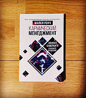 """Книга """"Кармический менеджмент: эффект бумеранга в бизнесе и в жизни"""" Роуч Майкл"""