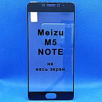 Защитное стекло для Meizu M5 Note Черное на весь экран