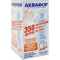 Картридж АКВАФОР B100-8 1шт/уп