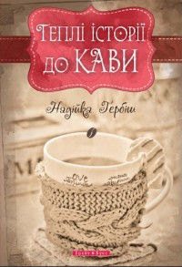 Книга Теплі історії до кави. Автор - Надежда Гербиш (Брайт Букс)