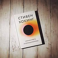 """Книга """"Краткие ответы на большие вопросы"""" Стивен Хокинг"""
